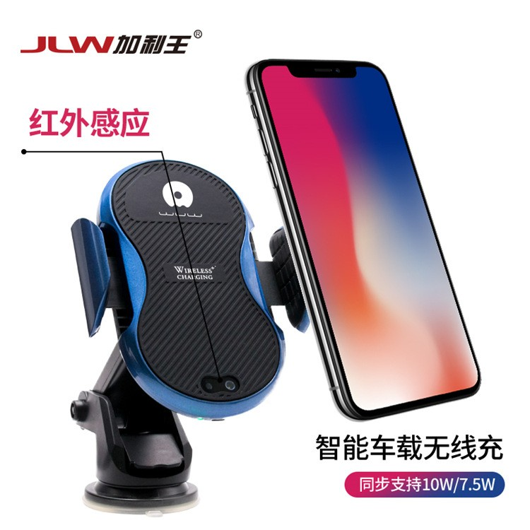 JLW W10 capteur infrarouge sans fil Intelligent chargeur de voiture véhicule chargeur sans fil automatique Induction 2A sans fil charge rapide