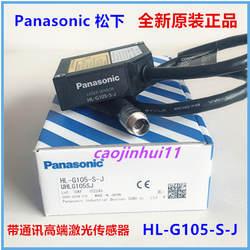 HL-G103-S-J HL-G105-S-J диффузного отражающего типа компактный лазерный датчик перемещения 100% Новый оригинальный