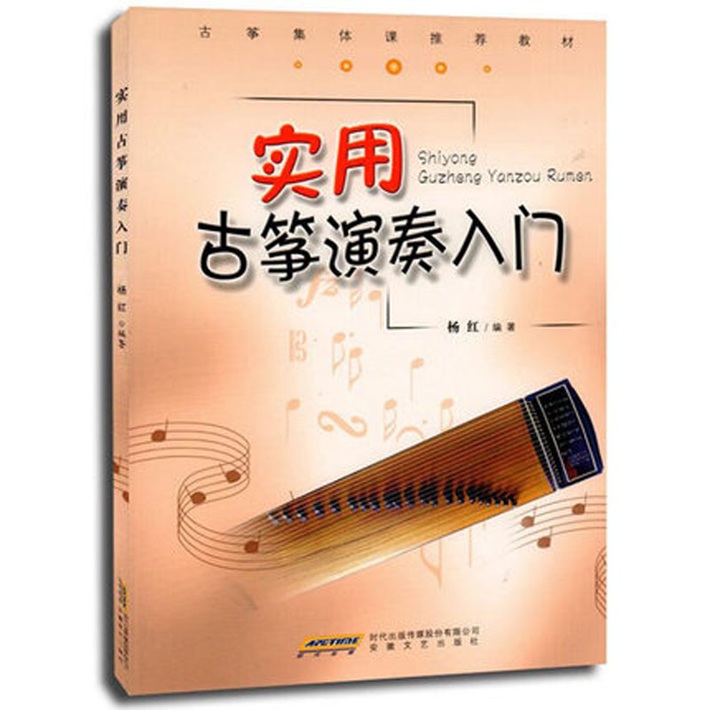 Practical Course For Guzheng Performance (Chinese Edition)
