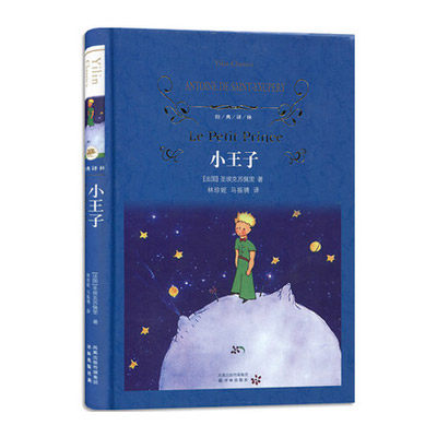 Free Shipping World Famous Novel The Little Prince (Chinese Edition)