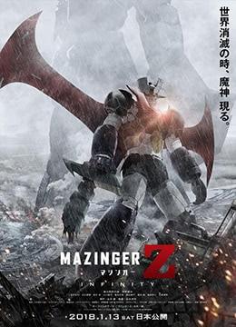 《魔神Z 剧场版》2018年日本科幻,动画,灾难动漫在线观看
