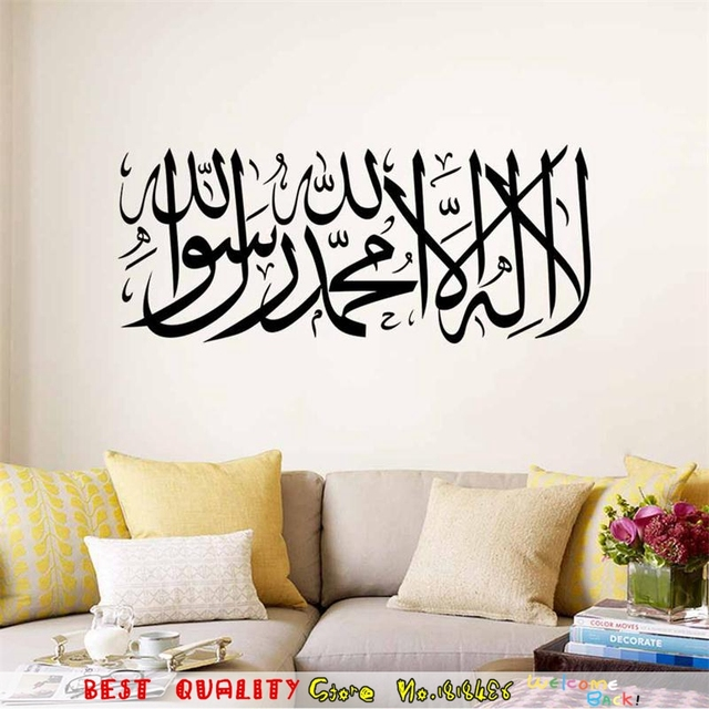 Islamic Wall Sticker Home Decor Muslim Mural Art Wall Decals Allah ...