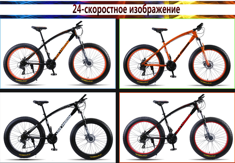 HTB1YVgMXy 1gK0jSZFqq6ApaXXaI Love Freedom 7/21/24/27 Speed Mountain Bike 26 * 4.0 Fat Tire Bikes Shock Absorbers Bicycle Free Delivery Snow Bike