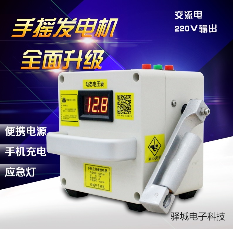 Hand Crank Generator Portable Power Supply Emergency Charger 30 Watts 220 Volts with Farad Capacitor Power Bank 750g only