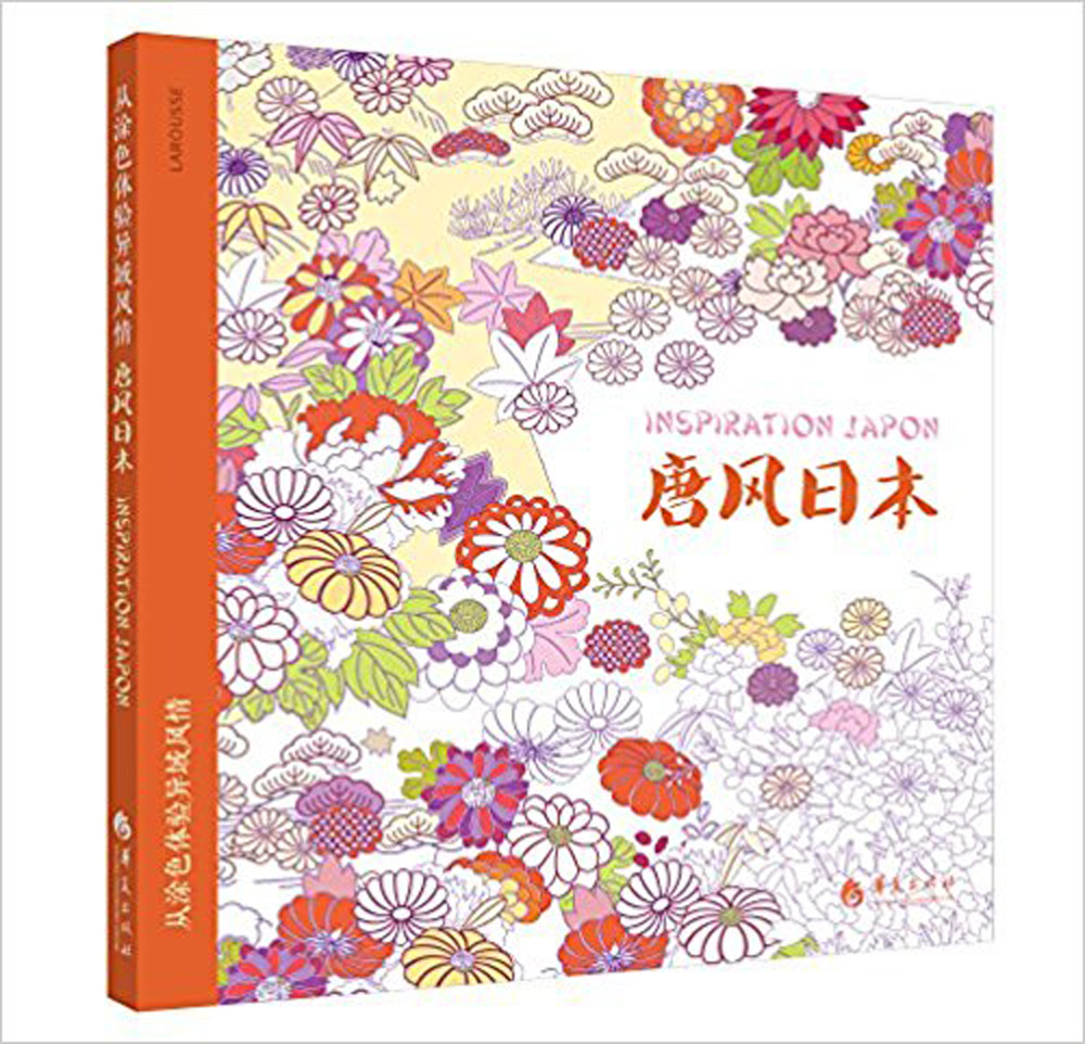Traveling In Coloring Book: Japan In Tang Style (Chinese Edition)