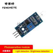 New Panel Photodiode Module Photosensitive Module Light Detection Brightness Detection Smart Car