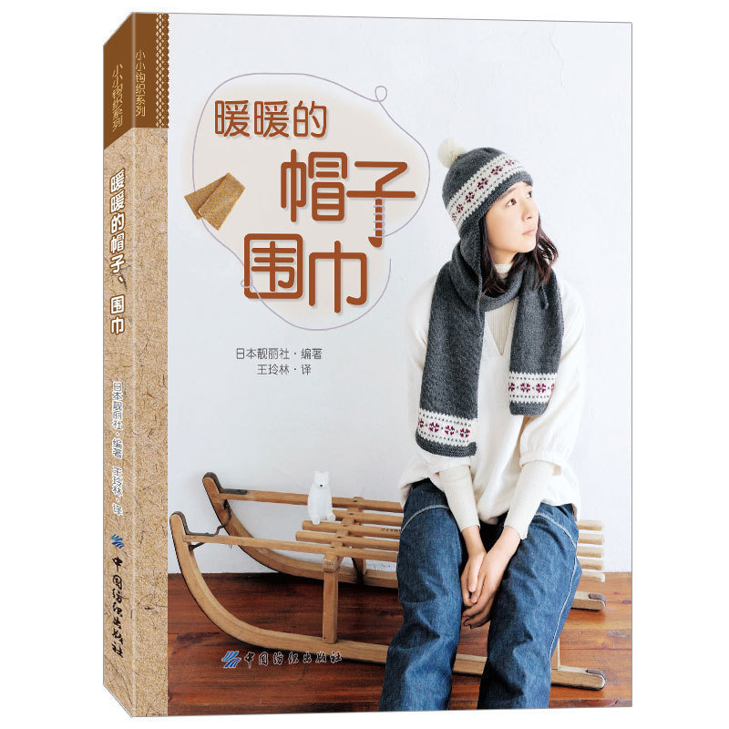 Warm Hat Scarf Crochet Book Weave Scarf Tutorial Knitting / crochet wool knit book Chinese Edition wb 01 fashion knitting wool collar scarf neck warmer pink