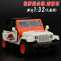 1:32 creative Jurassic Park jeep car alloy model acousto-optic pull back game boy children toy Gift 14.5cm