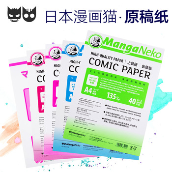 Japanese manuscript manuscript paper Manuscript paper A4 B4 Upper paper 135g 110g Manga paper фото