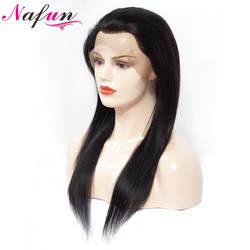 NAFUN волосы прямые Синтетические волосы на кружеве натуральные волосы парики предварительно сорвал волосяного покрова бразильский 100%