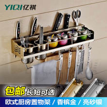 European style kitchen shelf space aluminum champagne gold storage rack knife spice rack shelf kitchen wall