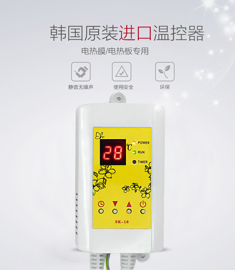 Electric kang plate temperature control electric heating film carbon crystal warm electric bed 100ml 130w electric temperature regulation heating mantle temperature adjustable pthw