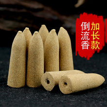 Lengthened, natural sandalwood, Tibetan aloes, wormwood, reflux tower incense, Shannon tower, hollow cone incense, 20 minutes