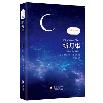 The Crescent Moon In Chinese And English Bilingual Short Story Fiction Book For Tagore's Classical Poems