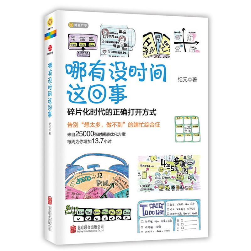 New Chinese Book There Is No Time For This Time Management Manual Improve Your Own Efficiency And Arrange Time