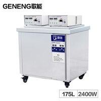 175L Ultrasonic Cleaner Power Adjustable Circuit Board Automatic Car Parts Hardware Tank Washing Heater Bath Time Ultrason