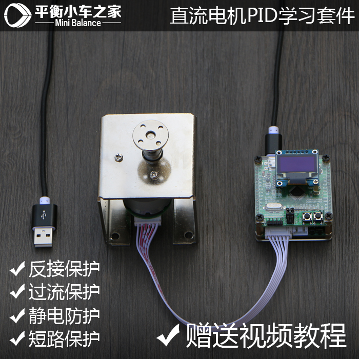 DC Motor PID Learning Kit Encoder Position Control Speed Control PID Development GuideDC Motor PID Learning Kit Encoder Position Control Speed Control PID Development Guide