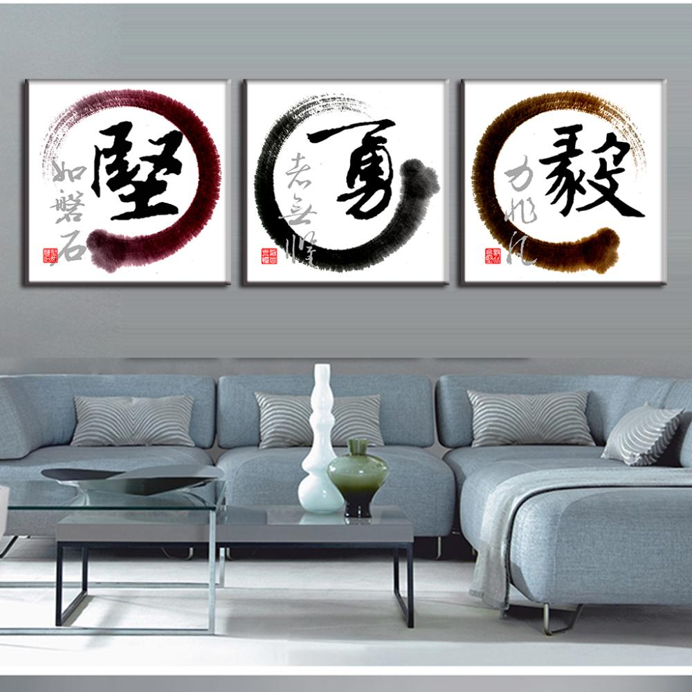 Office Wall Decor Set : Pcs set traditional chinese calligraphy canvas prints