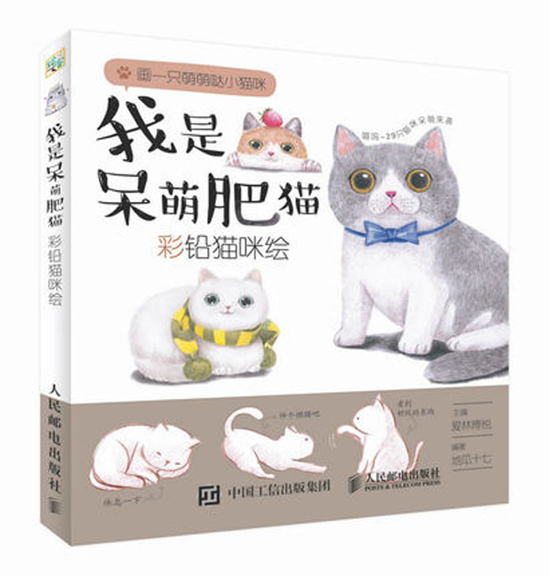 New Love adorable cat animal Color pencils drawing tutorial books animal painting book for adult children-Cat chinese color pencil drawing books for adult dog animal painting tutorial book hand painted animal pet art textbook