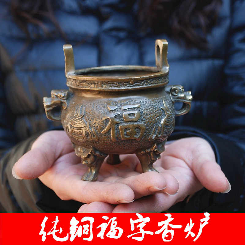Pure copper, felicitous wish of making money, word FU, Classical Incense burner, Buddha worship, worship the God of wealth~