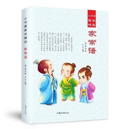 The Common Language With Colorful Pictures And Pin Yin Fit For 0-6 Ages