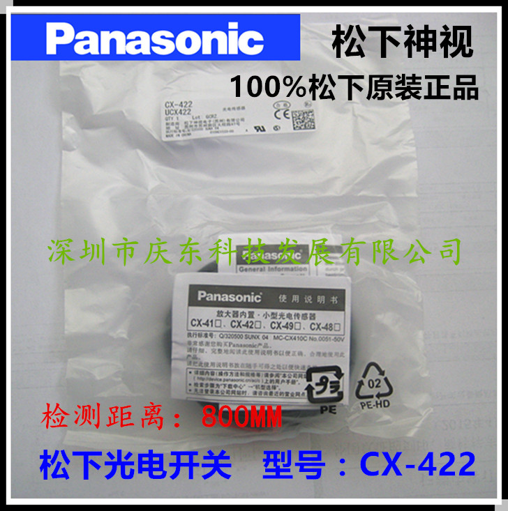 Free Shipping Genuine authentic for Panasonic Photoelectric Sensor CX 422 Spot Switch UCX422 Diffuse Reflection