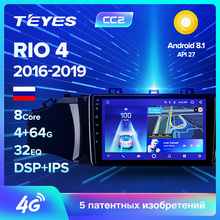 TEYES CC2 Штатная магнитола для Киа Рио 4 kia rio 4 Android 8.1, до 8-ЯДЕР, до 4+ 64ГБ 32EQ+ DSP 2DIN автомагнитола 2 DIN DVD GPS мультимедиа автомобиля головное устройство