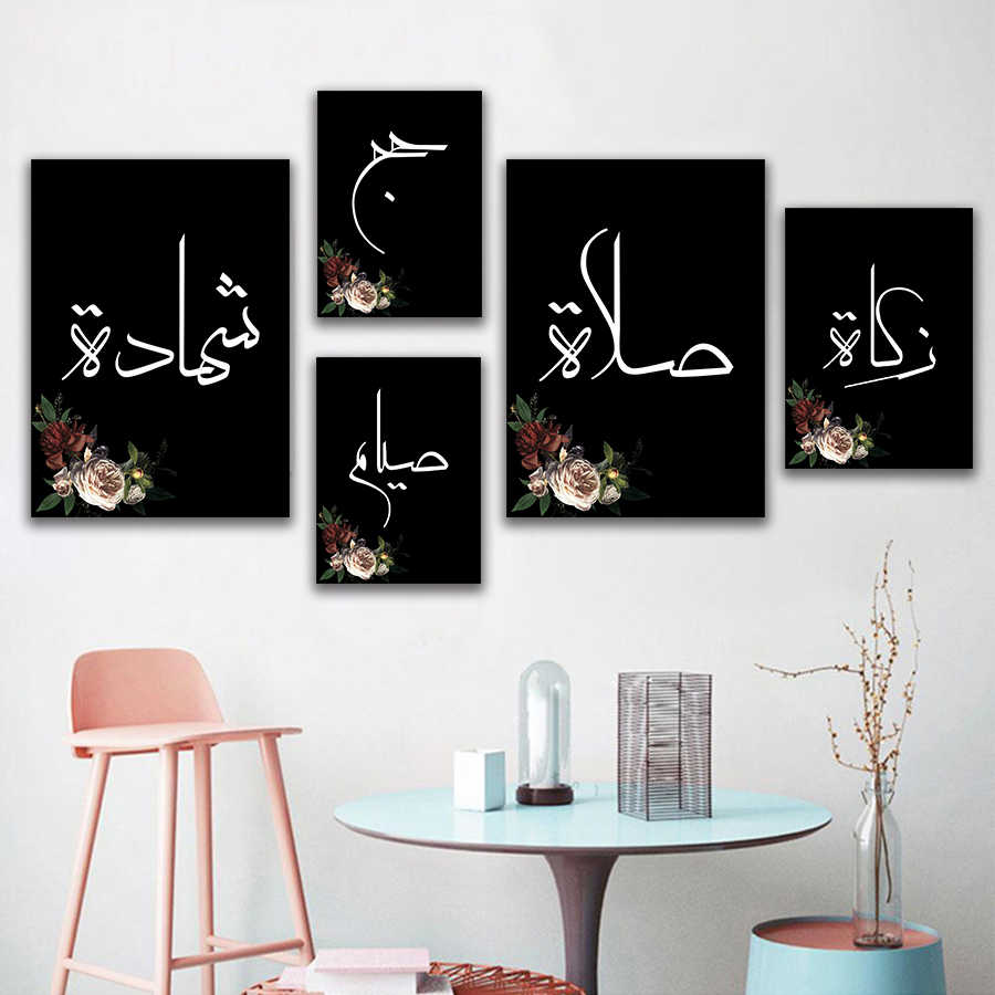 Wall Pictures Islamic Calligraphy Paintings Black White Posters and Prints Modern Dining Room Living Room Wall Canvas Art Decor