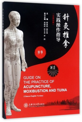 Chinese Traditional Medicine(CTM) Book:GUIDE ON THE PRACTICE OF ACUPUNCTURE,MOXIBUSTION AND TUINA (Chinese & English) jane zuckerman n principles and practice of travel medicine isbn 9781118392089