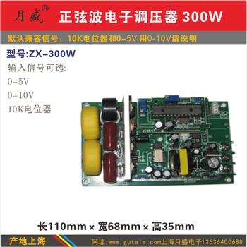 Single-phase Sine Wave Voltage Regulator, Pure Sine Wave Electronic Voltage Regulator, Dimming Film: ZX-300W