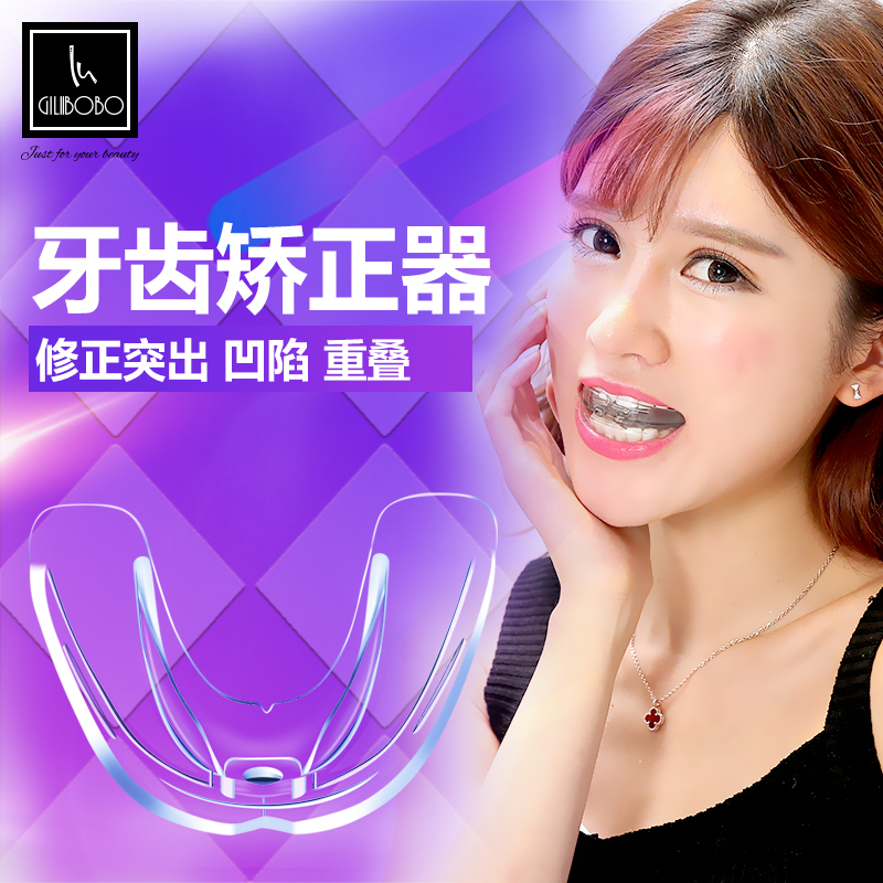 Giliibobo Braces For Adult Invisible Braces Anti Molar Oral Care Dental Orthodontic Tools in Braces Supports from Beauty Health