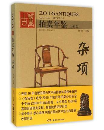 Chinese Arts Auction Records:miscellaneous