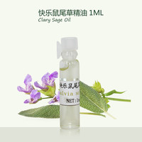 Pure single party happy sage essential oil 1ml oil control skin firming natural botanical beauty