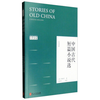 Stories of Old China language Chinese-English traditional Novel & Fiction Paperback knowledge is priceless and has no borders-55