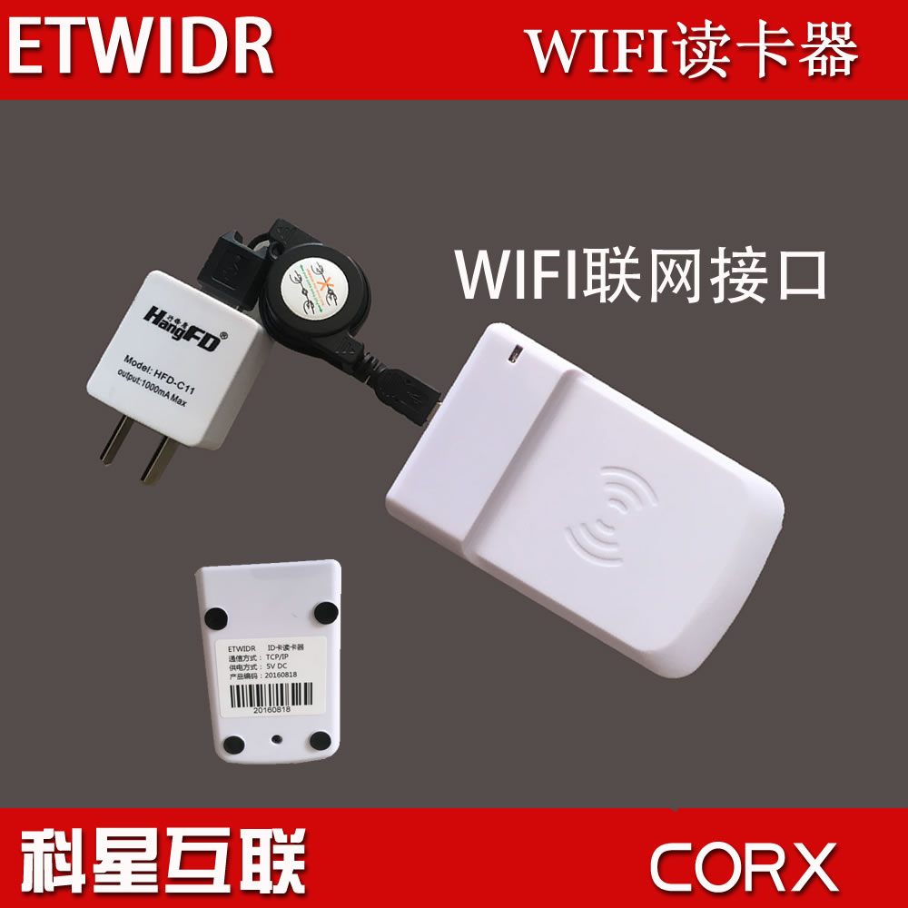 IC wifi TCPIP remote network ID card reader Ethernet card reader with LCD display ...