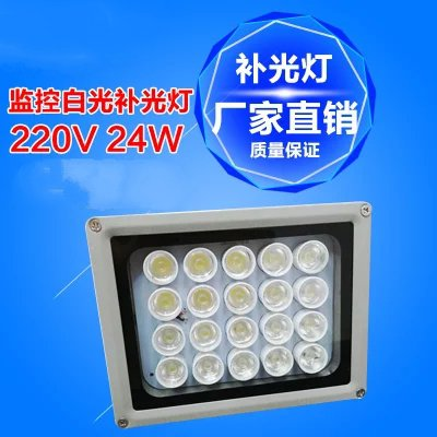 ФОТО 24W 220V bright LED white light fill light monitoring night vision assistance lights license plate lights according to 20 lights