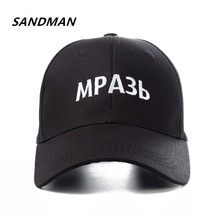 CheckOut SANDMAN High Quality Brand Russian Snapback Cap Cotton Baseball Cap For Men Women Adjustable Hip Hop Dad Hat Bone Garros opportunity