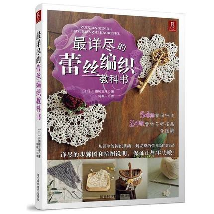 The most elaborate  Magic lace weaving textbooksThe most elaborate  Magic lace weaving textbooks