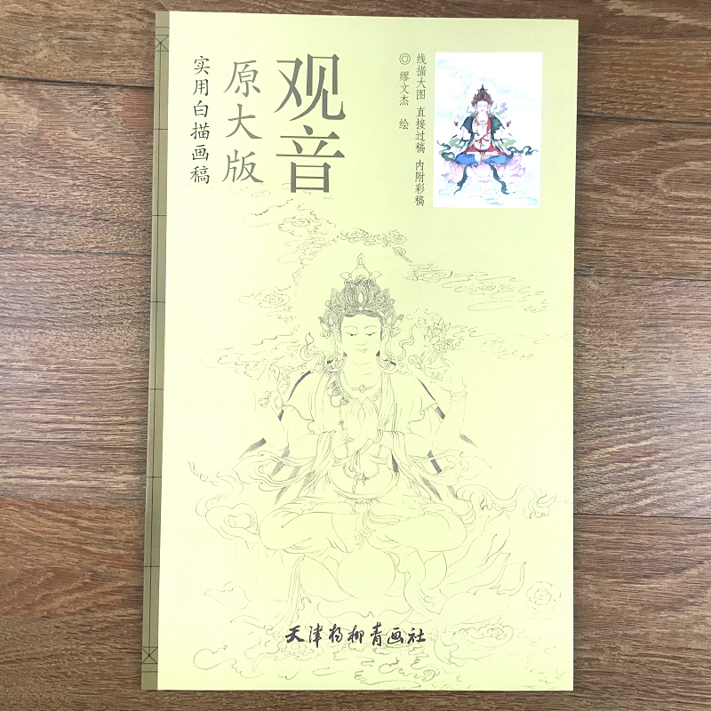 The Original Large-scale Practical White Sketch Drawing Art Book For A Buddism Godness Guanyin / Chinese Figure PaintinG Book