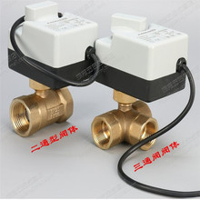 Hand-integrated electric ball valve three-wire two-control AC220V two-way three-way internal thread