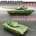 1: 72 Russo T-14 armata Amata principal tanque de guerra tanque modelo acabado