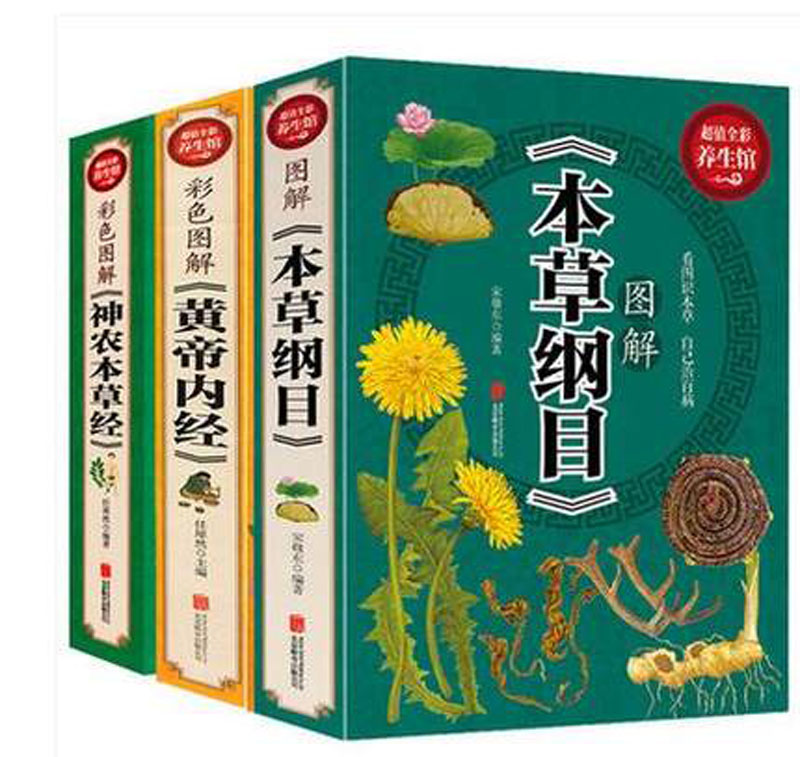 3pcs Chinese Medicine Famous Book Illustration With Translatation Compendium Of Materia Medica Ben Cao Gang Mu