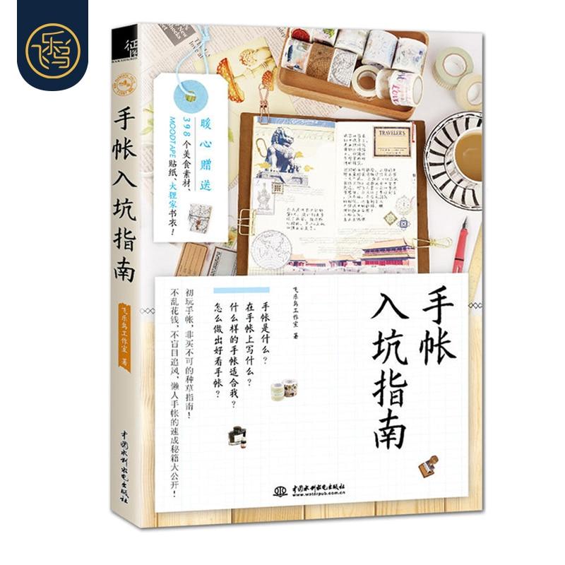 New Arrivel Handbook Guide Korea Fashion Handwritten Stick Figure Book Easy To Draw Handbook For Green Hand