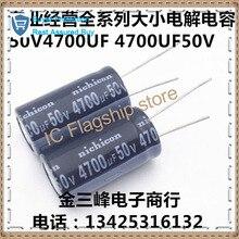 Новый высокое качество электролитические конденсаторы 50 v4700uf 4700 uf50v объем: 18 &; 35 18; 40