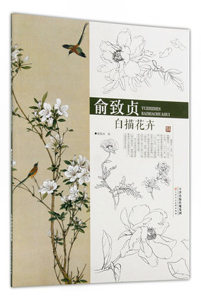 Chinese Traditional Meticulous Claborate Style GongBi Painting China Ancient Flower Book