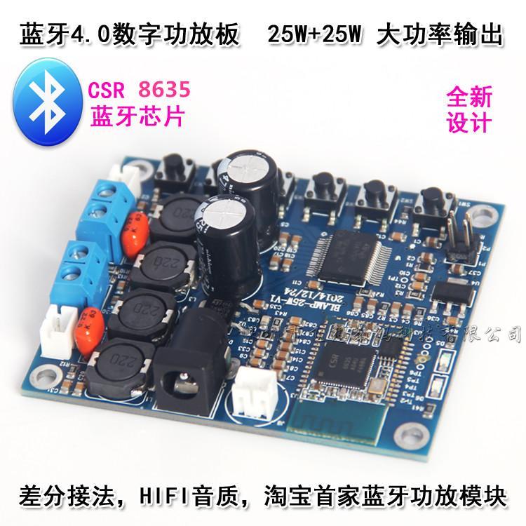 Bluetooth CSR4.0 power amplifier board Bluetooth audio receiver 25W+25W TDA7492P digital amplifier board