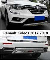 For Renault Koleos 2017.2018 Front + Rear Bumper Diffuser Stainless steel Bumpers Guard skid plate car accessories
