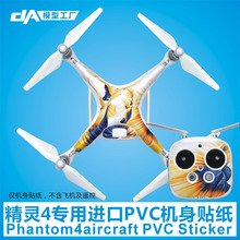 PVC Skin Decal Sticker for Phantom 4 Quadcopter Shell Controller Accessory with 8 Colors
