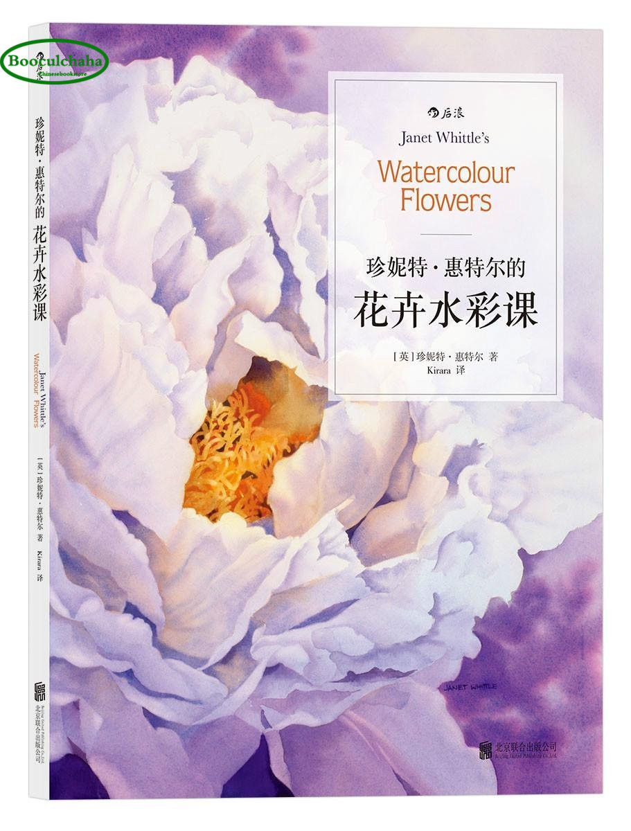 Book Cover Watercolor Flowers : Booculchaha flowers watercolor drawing book janet whittle