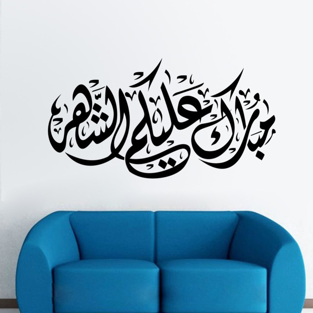 High quality decals islamic muslim quote word lettering art vinyl sticker decal home decor words